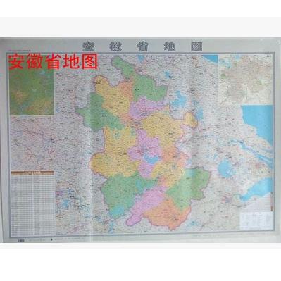 2015新版地图 世界地图/中国地图/安徽地图/合肥地图